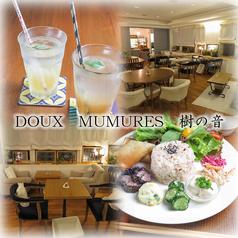 Doux Murmures 樹の音の写真