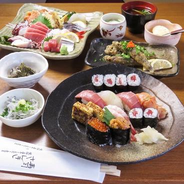 旬と天然素材の創作和食 寿司 さんきのおすすめ料理1