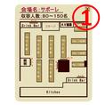 【サポーレ】80~180名 様★会場見取り図