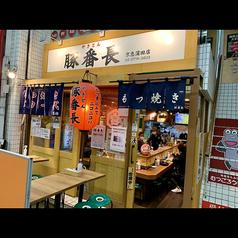豚番長 京急蒲田店の写真