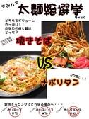 大箱居酒屋 君んち キッチン kitchenのおすすめ料理2