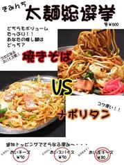 大箱居酒屋 君んち キッチン kitchenのおすすめ料理1