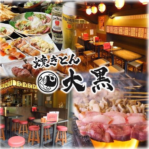 焼きとん 大黒 鶴舞店