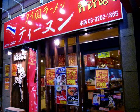 早稲田、高田馬場でグリーンカレー トムヤム タイ料理なら「ティーヌン」へどうぞ