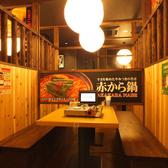 赤から 六甲道店の雰囲気2