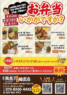 炭火焼鳥専門店 鳥吉 梅園店のおすすめ料理1