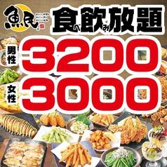魚民 富沢東口駅前店の写真
