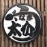 うなぎ太介のロゴ
