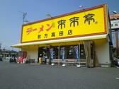 来来亭 枚方高田店の雰囲気3