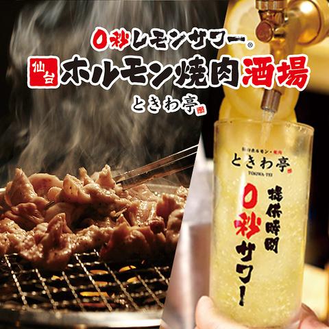 0秒レモンサワー仙台ホルモン焼肉酒場ときわ亭新宿三丁目店