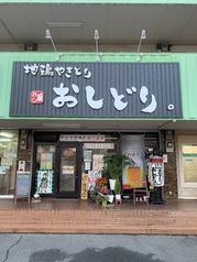 地鶏やきとり おしどり。西大和店