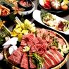 成城 焼肉 おはなのおすすめポイント3