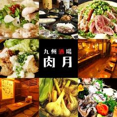 九州酒場 肉月の写真