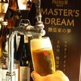 【プレミアムモルツ・マスターズドリーム】一日30杯限定の千葉ではまだ珍しい逸品。醸造家の夢という名前の如く、コク・苦味・甘味・薫り・余韻すべてにおいて最高の味わいです。