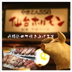 やきとん558 仙台ホルモンの写真