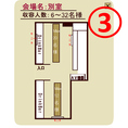 【別室】6名~最大32名様★会場見取り図