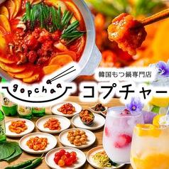 韓国もつ鍋専門店 コプチャ―の特集写真