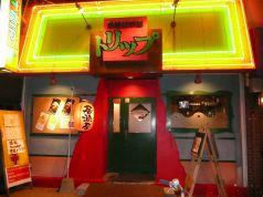 トリップ 洋風居酒屋の写真