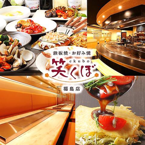 こだわりの鉄板焼き料理をリーズナブルに★飲放付忘新年会コース3480円~!