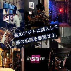 スパイ体験アトラクション inSPYre(インスパイヤ)の写真
