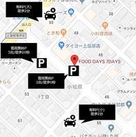 【無料】駐車場2ヶ所/【有料】2ヶ所(1時間分サービス)