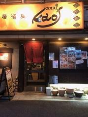 居酒屋KAO'Sの写真