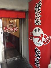 横浜家系ラーメン 希家の写真