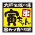 串カツ 寅ちゃん なんば店のロゴ