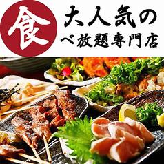 満腹道場 蒲田店のおすすめ料理1