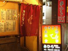 串ひろの写真