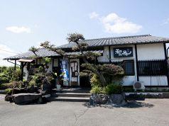和みの風 箕郷店の写真