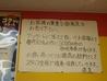 来来亭 桑名店のおすすめポイント2
