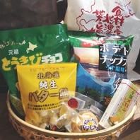 【北海道のお土産袋ございます♪】
