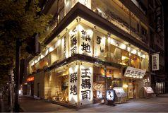 築地玉寿司 晴海通り店の写真