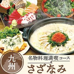 魚民 二本松駅前店のコース写真