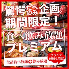 YOKUBALU ヨクバル 仙台駅前店のコース写真