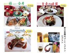 THE DINING 暖琉満菜 沖縄かりゆしアーバンリゾート・ナハのコース写真