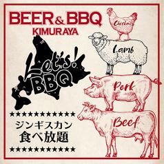北海道 BEER&BBQ 小田急町田の写真