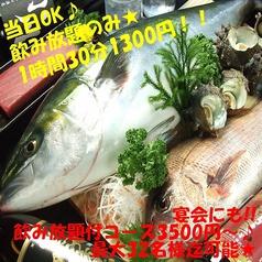居食家 キタ Kitaの写真