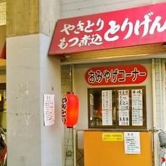 とりげん 蕨店の写真