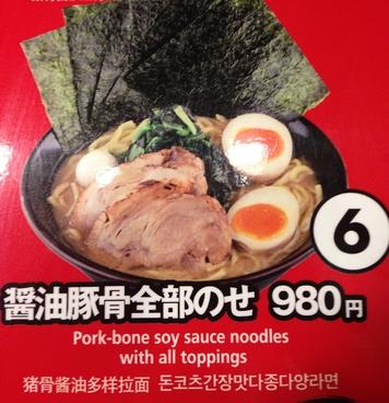 横浜家系ラーメン 希家のおすすめ料理1