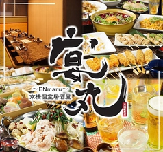 個室居酒屋 宴丸 ENmaru 京橋駅前店の写真