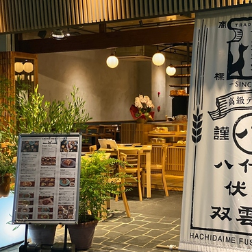 八代目伏見双雲堂 橋本店の雰囲気1
