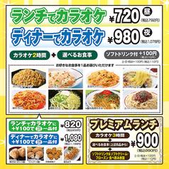 カラオケレストラン グー 喜多方店の写真