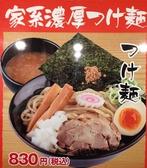 横浜家系ラーメン 希家のおすすめ料理2