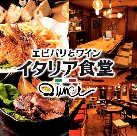 エビパリとワイン イタリア食堂 Quinci - クインチ -