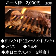 焼肉旬彩 河乃屋のおすすめ料理1