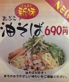 横浜家系ラーメン 希家のおすすめ料理3
