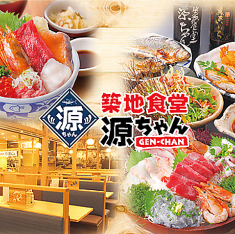 豊洲直送の鮮度抜群な魚介類を使用!源ちゃん厳選。期間限定のお魚も有り!