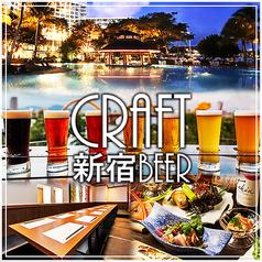 ビアガーデン クラフトビール 貴 新宿店の写真